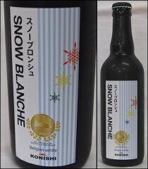 KONISHIビール スノーブロンシュ 330ml
