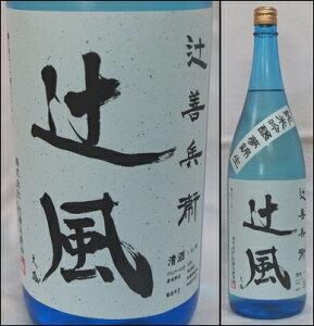 【辻善兵衛】純米吟醸 夢錦 生酒(辻風)1800ml