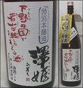 栃木・井上清吉商店【澤姫】特別本醸造 若人醸酒 五百万石60% 1800ml