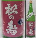 栃木・松井酒造店 松の寿(まつのことぶき) 純米吟醸 ひとごこち 無濾過生原酒1800ml