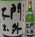 栃木・西堀酒造 門外不出 純米吟醸酒 720ml