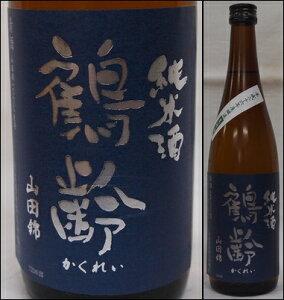26BY新酒入荷!新潟・青木酒造【鶴齢】純米 山田錦65% 無濾過生原酒720ml