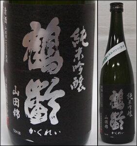 26BY新酒入荷!新潟・青木酒造【鶴齢】純米吟醸 山田錦50% 生原酒 720ml