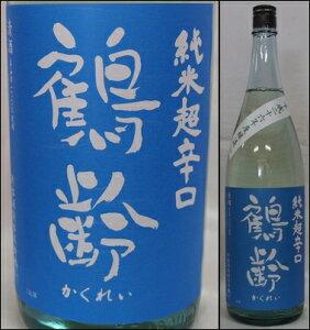 新潟・青木酒造【鶴齢】純米超辛口 美山錦60% 火入れ原酒 1800ml