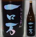福島・花泉酒造 ロ万シリーズ 一ロ万(ひとろまん) 純米大吟醸 生原酒1800ml