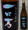 福島・花泉酒造 ロ万シリーズ 一ロ万(ひとろまん) 純米大吟醸 生原酒720ml
