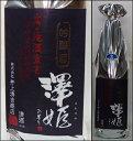 栃木・井上清吉商店【澤姫】吟醸 ひとごこち50% 無濾過生酒720ml