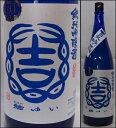 茨城・結城酒造 結(ゆい) 純米吟醸「夏吟風」亀口直汲み 生原酒1800ml