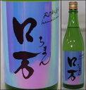 福島・花泉酒造・ロ万シリーズ しもふりロ万(しもふりろまん) 純米吟醸 うすにごり原酒 一回火入れ720ml