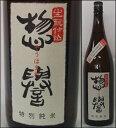 栃木・惣誉酒造 惣誉(そうほまれ) きもと仕込 特別純米60% 1800ml