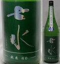 栃木・虎屋本店 七水 純米 五百万石60% 無濾過生原酒 直汲み 1800ml
