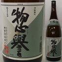 栃木・惣誉酒造 惣誉(そうほまれ) 辛口特醸酒 1800ml