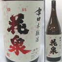 福島・花泉酒造 花泉(はないずみ) 本醸造辛口1800ml