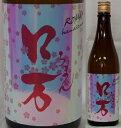 福島・花泉酒造・ロ万シリーズ 花見ロ万(はなみろまん) 純米吟醸 低アルコール一回火入れ720ml