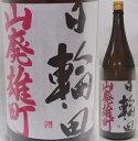 宮城・萩野酒造日輪田雄町60%山廃純米生原酒1800ml
