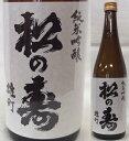 栃木・松井酒造店 松の寿(まつのことぶき) 純米吟醸 雄町55% 火入れ 30BY 720ml