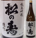 栃木・松井酒造店 松の寿(まつのことぶき) 純米吟醸 雄町55% 火入れ 30BY 1800ml