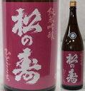 栃木・松井酒造店【松の寿】純米吟醸 ひとごこち55% 火入れ 30BY 1800ml