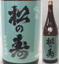 栃木・松井酒造店 松の寿(まつのことぶき) 純米 とちぎ酒14 火入れ 29BY 1800ml