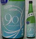 茨城・結城酒造 富久福(ふくふく) michiko90 赤磐雄町 純米無濾過生原酒720ml(H30BY)