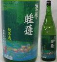 栃木・惣誉酒造 惣誉(そうほまれ) 睡蓮 純米酒 1800ml