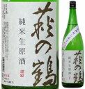 宮城・萩野酒造 萩の鶴(はぎのつる) しぼりたて 純米生原酒1800ml