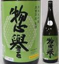 栃木・惣誉酒造 惣誉(そうほまれ) 純米大吟醸 五百万石50% 生酒1800ml
