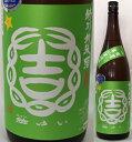 茨城・結城酒造 結(ゆい)特別純米 一番星60% 亀口直汲み(うすにごり)1800ml