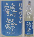 新潟・青木酒造 鶴齢(かくれい) 純米超辛口 美山錦60% 生原酒 1800ml