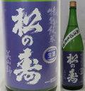 栃木・松井酒造店 松の寿(まつのことぶき) 特別純米 美山錦 無濾過生原酒1800ml