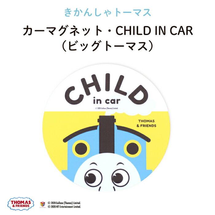 THOMAS&FRIENDS(きかんしゃトーマス)カーマグネットCHILD IN CAR(ビッグトーマス)♪キッズ・チャイルド用のマグネット♪( マグネット BABY CHILD KIDS 男の子 車 ステッカー シール 赤ちゃんが乗っています 取り外し 運転 出産祝い 出産準備 日本製 )画像