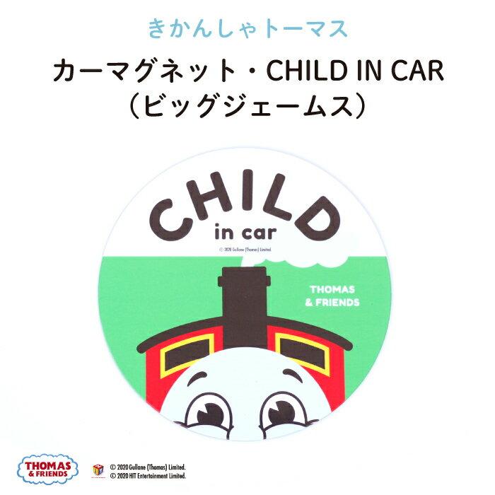 THOMAS&FRIENDS(きかんしゃトーマス)カーマグネットCHILD IN CAR(ビッグジェームス)♪キッズ・チャイルド用のマグネット♪( マグネット BABY CHILD KIDS 男の子 車 ステッカー シール 赤ちゃんが乗っています 取り外し 運転 出産祝い 出産準備 日本製 )画像