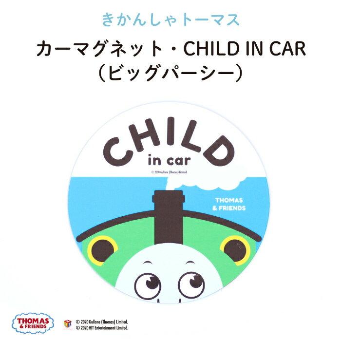 THOMAS&FRIENDS(きかんしゃトーマス)カーマグネットCHILD IN CAR(ビッグパーシー)♪キッズ・チャイルド用のマグネット♪( マグネット BABY CHILD KIDS 男の子 車 ステッカー シール 赤ちゃんが乗っています 取り外し 運転 出産祝い 出産準備 日本製 )画像
