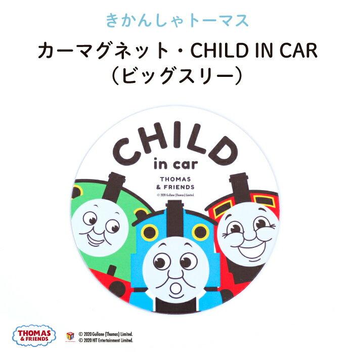 THOMAS&FRIENDS(きかんしゃトーマス)カーマグネットCHILD IN CAR(ビッグスリー)♪キッズ・チャイルド用のマグネット♪( マグネット BABY CHILD KIDS 男の子 車 ステッカー シール 赤ちゃんが乗っています 取り外し 運転 出産祝い 出産準備 日本製 )画像