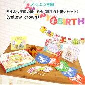 どうぶつ王国の誕生日会【yellowcrown】