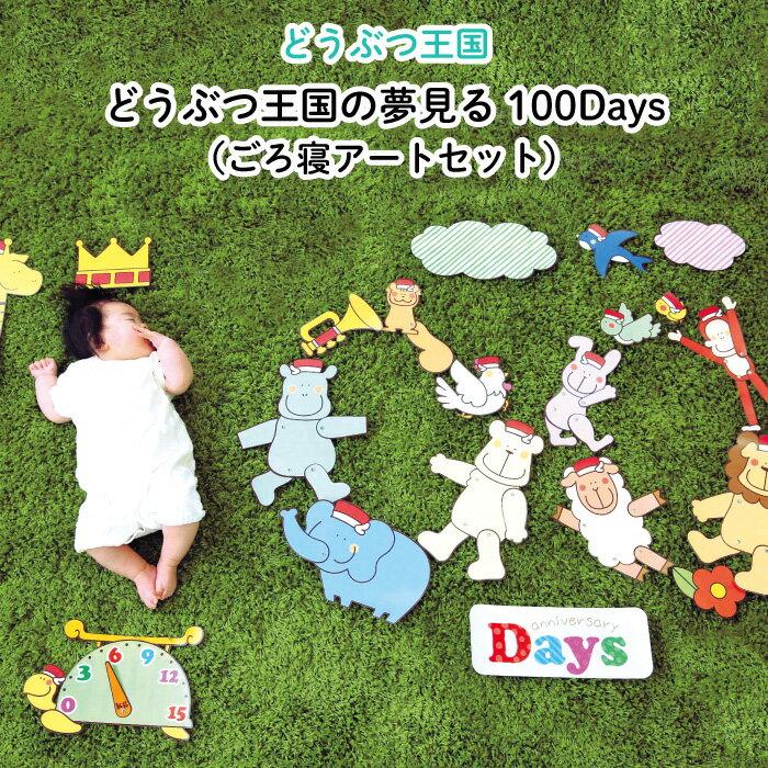 どうぶつ王国の夢見る100Days(ごろ寝アートセット)( お昼寝 ガーランド ハーフバースデー ペーパー アレンジ どうぶつ 赤ちゃん ベビー BABY 出産祝い ギフト 日本製 記念 写真 フォト 100日 百日 祝い )画像