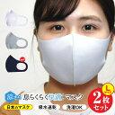 【新色追加!】日本製 2枚入り マスク UVカット 白 ホワイト グレー 紺 ネイビー 大人用 男性 女性 立体 吸水速乾 楽 快適 ストレッチ素材 洗える 飛沫防止 エチケット 呼吸が楽 接触冷感 Lサイズ 送料無料 n M10