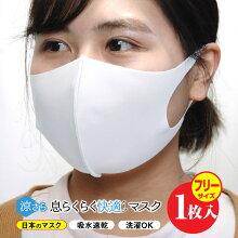 日本製マスク通年UVカット白ホワイト大人用男性女性立体吸水速乾楽快適ストレッチ素材洗える飛沫防止エチケット呼吸が楽送料無料n