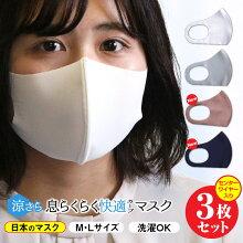 【送料無料】日本製ワイヤー入りマスク3枚入りML大人用夏涼しい洗えるUVカット日焼け防止白ホワイトグレー伸びる素材ストレッチ飛沫感染予防花粉症ほこり立体フィットエチケットマスクカバー