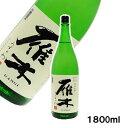 山口県 八百新酒造 雁木 純米吟醸みずのわ1800ml