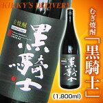 黒騎士(くろきし)1800ml