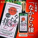 【芋焼酎原酒】なかむら穣 720ml