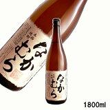 芋焼酎 なかむら 1800ml鹿児島県 なかむら酒造場
