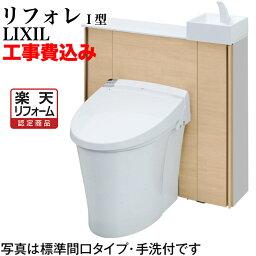【楽天リフォーム認定商品】工事費込み 見積り LIXIL リフォレ アクアセラミック床上排水(Pトラップ) 便器仕様M I型 H5 手洗い付き