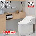 【楽天リフォーム認定商品】工事費込み 見積り LIXIL プレアス LSタイプ ECO5 床上排水 155タイプ(マンションリフォーム用)CLM5A 手洗いなし
