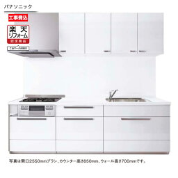 見積り 工事費込み パナソニック PANASONIC システムキッチン リフォムス 扉グレード30 壁付けI型 2700mm トリプルワイドプラン 食器洗い乾燥機なし標準プラン