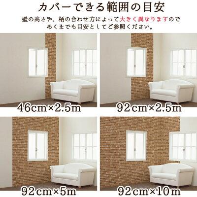 壁紙はがせる/優しい手触りとデザインの日本製(14種類)/簡単に貼れてキレイにはがせるシールタイプ(92cm×2.5m)レンガ木目無地【賃貸DIYフリース壁紙】