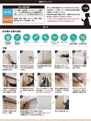【タイムセール!】壁紙はがせる/優しい手触りとデザインの日本製(14種類)/簡単に貼れてキレイにはがせるシールタイプ(92cm×2.5m)レンガ木目無地【賃貸DIYフリース壁紙】