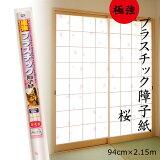 【極強】障子紙 プラスチック さくら 94cmx2.15m1枚入 SOJ-187 おしゃれ 両面テープで貼るタイプ リンテックコマース 白 明るい 省エネ 破れない 和柄 桜