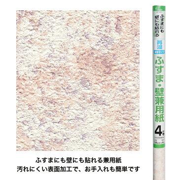 ふすま紙・壁紙 兼用紙「シャッフルピンク」水を使って貼る切手のりタイプ/SP-801/94cmx4m【襖 壁紙 張替え】